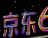 618这几个数字对京东来说有特殊的意义