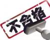 黑龙江省市场监督管理局官网发布关于6批次食品不合格情况