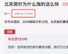 李弘阳最近刚把自己2017年时购买的房子卖掉亏了有大几万