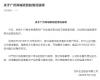 央视3·15晚会曝光了广州万科尚城劣质精装修的工程问题