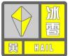 北京发布冰雹黄色预警信号