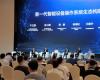 中国信息化百人会2020年峰会在深圳坂田华为基地举行