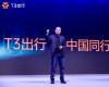 T3出行在上海举行乘风破浪领行东方战略发布会