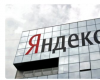 Yandex将开始为其服务上发布的内容向媒体付费