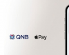 苹果Pay与QNB集成在卡塔尔推出
